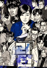 Return (Korean Drama - 2018) - 리턴 @ HanCinema :: The