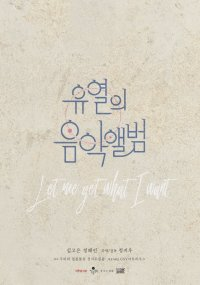 Yoo-Yeol's Music Album