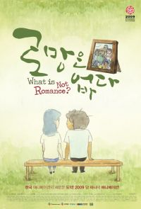 What Is Not Romance (로망은 없다)