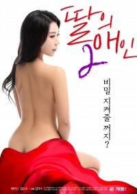 My Daughter's Lover 2 (2018)