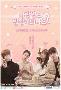 Can Love Be Refunded (Korean Drama - 2019) - 사랑병도 반환이