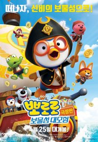 Pororo, Treasure Island Adventure - Theater Version (뽀로로 극장판 보물섬 대모험)