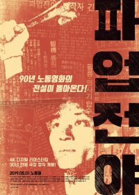 The Night Before Strike (파업전야)