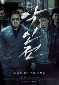The Gangster, The Cop, The Devil (악인전)