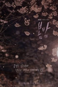 One Spring Night (봄밤)