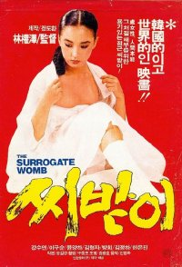 The Surrogate Woman (씨받이)