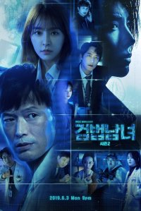 Partners for Justice Season 2 (검법남녀 시즌2)
