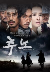 The Slave Hunters (추노)