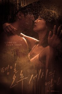 Love Affairs in the Afternoon (평일 오후 세시의 연인)