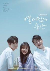 A Moment at Eighteen (열여덟의 순간)