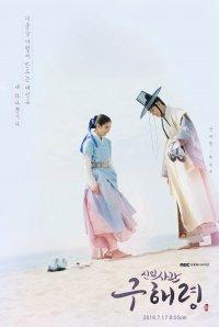 Rookie Historian Goo Hae-ryung (Korean Drama - 2019) - 신입사관 구해