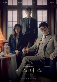 Justice (Korean Drama - 2019) - 저스티스 @ HanCinema :: The
