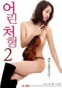 [18+] Young Older Sister-in-Law 2 (2019)