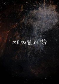 The Night of the 8th Day (제8일의 밤)