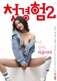 [18+] The First Time 2 (2019)