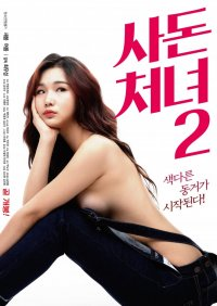 [18+] The Daughter-in-law 2 (2019)