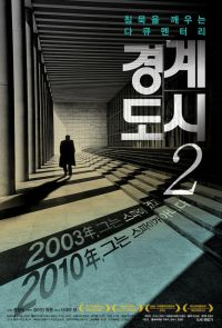 The Border City 2 (경계도시 2)
