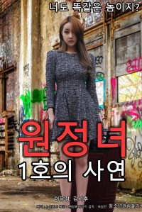 The Story of the Expedition Woman (원정녀 1호의 사연)