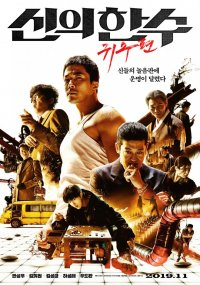 The Divine Move 2: The Wrathful (신의 한 수: 귀수편)