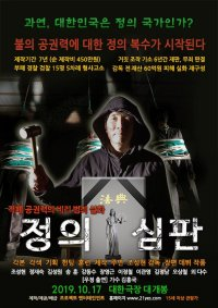 Justice Judgment (정의심판)