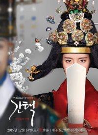 Queen Love And War Korean Drama 2019 간택 여인들의 전쟁