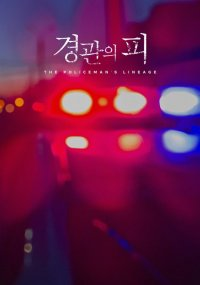 The Policeman's Lineage (경관의 피)