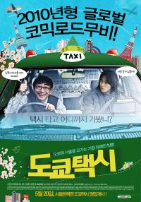 Tokyo Taxi (도쿄택시 - 東京タクシー)