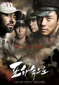 71-Into the Fire (포화 속으로)