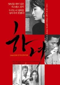 The Housemaid - 1960