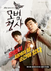 The Good Detective (모범형사)