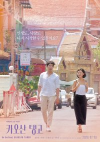 On the Road, Khaosan Tango (카오산 탱고)