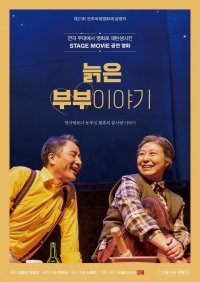 The Story of an Old Couple: Stage Movie (늙은 부부이야기: 스테이지 무비)