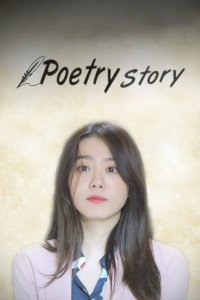 Poetry Story (시스토리)