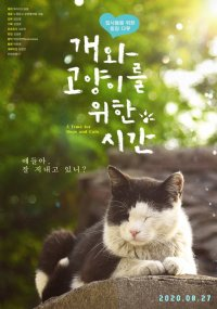 A Time for Dogs and Cats (개와 고양이를 위한 시간)