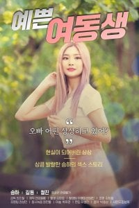 Pretty Young Sister (예쁜 여동생)