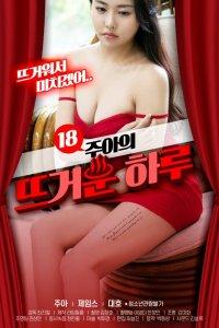 18 Year Old Joo-ah's Hot Day (18 주아의 뜨거운 하루)