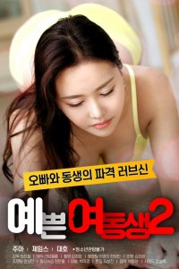 Pretty Young Sister 2 (예쁜 여동생 2)