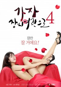 Let's Go To The Rose Motel 4 (가자 장미여관으로 4)