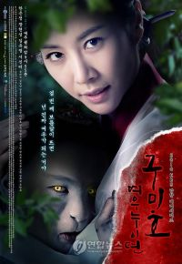 Grudge: The Revolt of Gumiho (구미호 : 여우누이뎐)