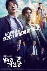 Delayed Justice (날아라 개천용)