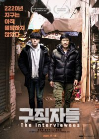 The Interviewees (구직자들)