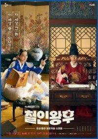 Mr. Queen (Korean Drama - 2020) - 철인왕후 @ HanCinema :: The Korean Movie and Drama Database