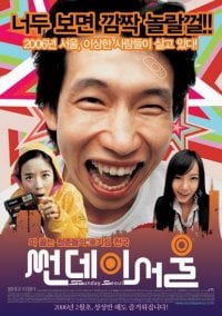 Ssunday Seoul movie