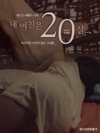 My Girlfriend is 20 Years Old (내 여친은 20살)