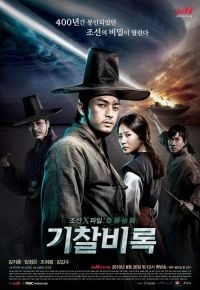 Joseon X-Files - Secret Book (기찰비록)