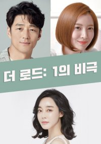 The Road: Tragedy of One (더 로드: 1의 비극)