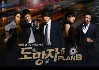 The Fugitive Plan B (도망자 Plan.B)