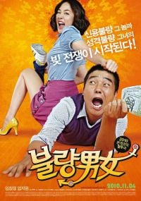 Love on the Debt (불량남녀)