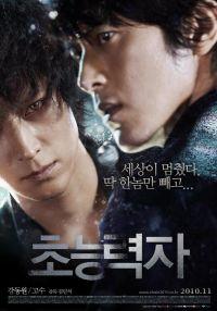 ��te Enes Kaya�n�n Kore Filmi