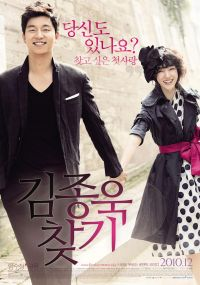 Finding Mr. Destiny (김종욱 찾기)
